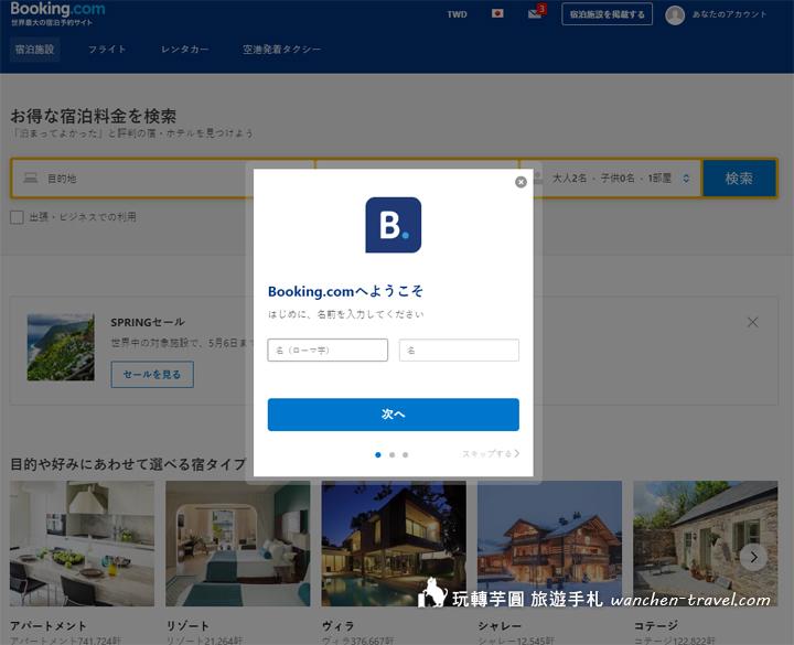 booking-com-japan