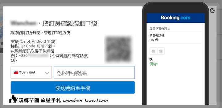 booking-com-pin