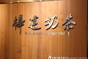 樺達奶茶 台北南西店