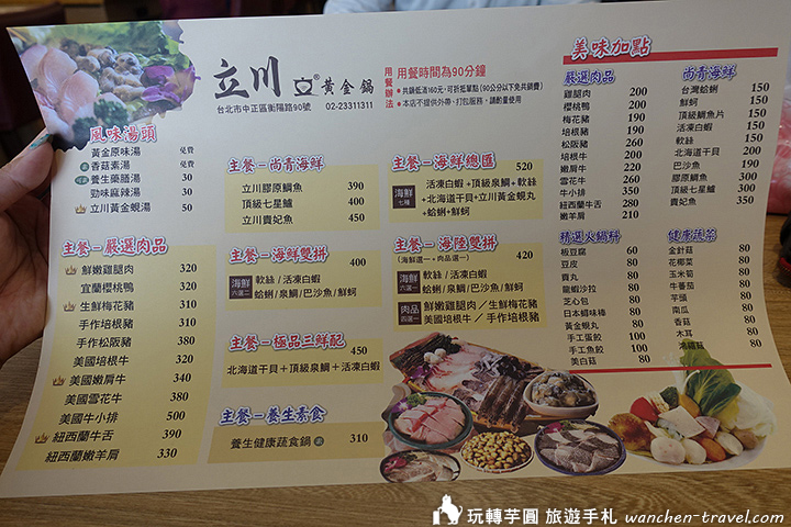 li-chuan-hot-pot-menu