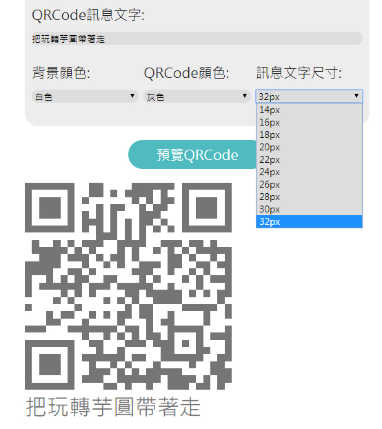 qrcode-sample-02