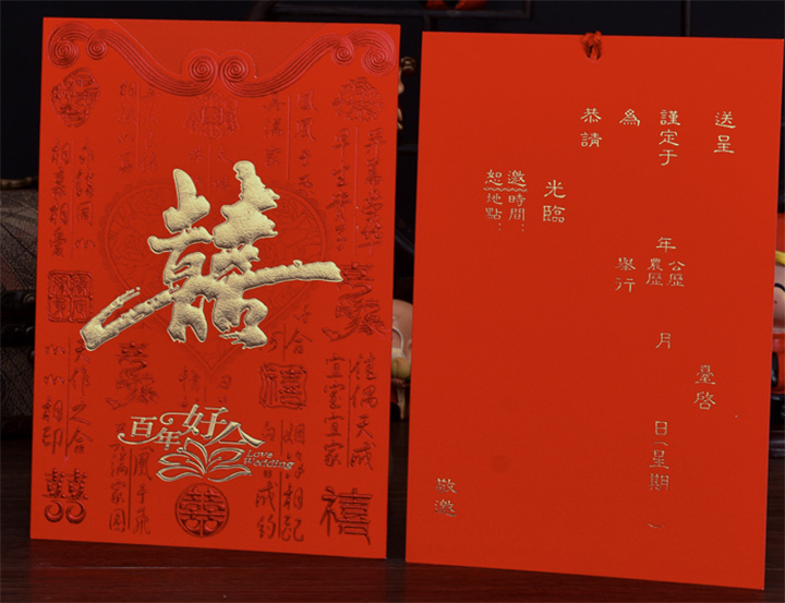 taobao-wedding-invitation-06