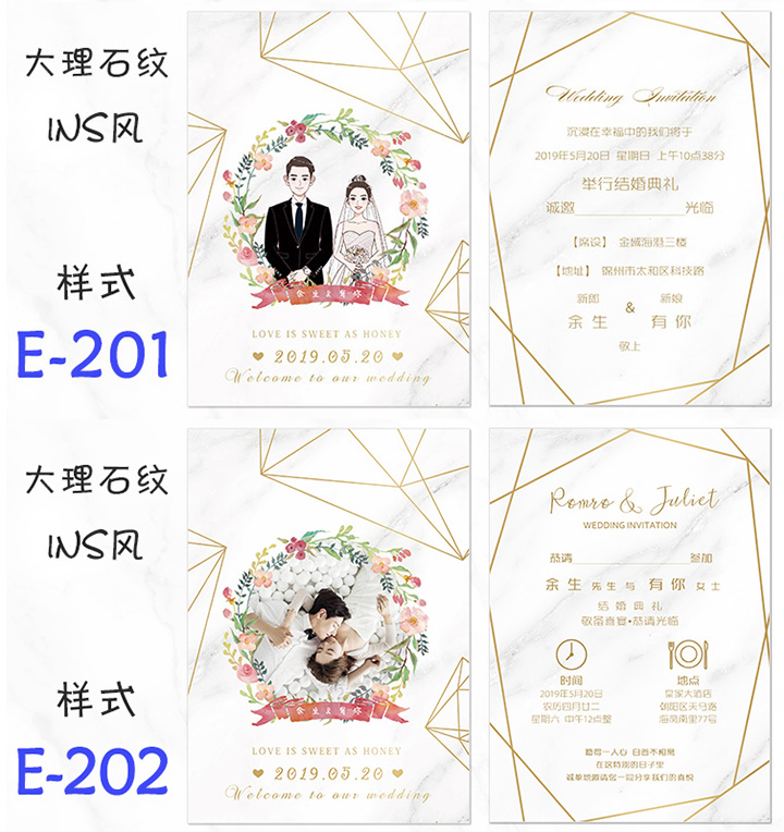 taobao-wedding-invitation-08