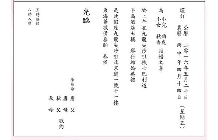 wedding-invitation-word-sample-03