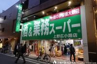 上野業務超市