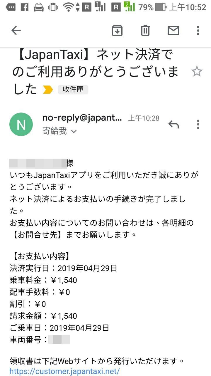 japan-taxi-app_190517_0001