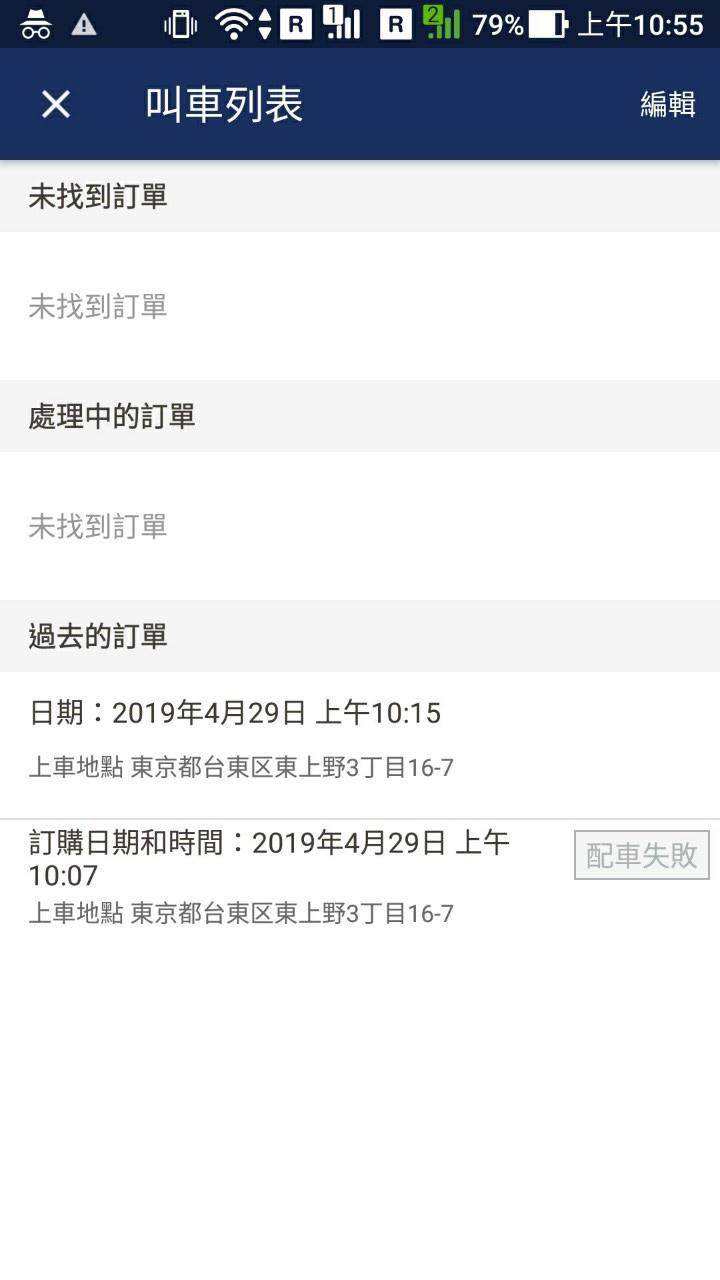 japan-taxi-app_190517_0002