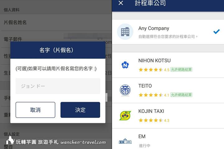 japan-taxi-app_190517_0006