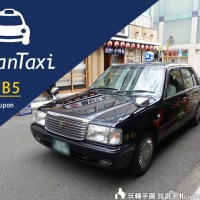 japan taxi初次優惠代碼 日本計程車 叫車app 實際收費經驗談