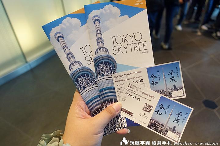 tokyo-skytree-ticket