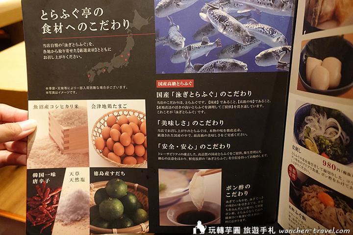 torafugu-menu
