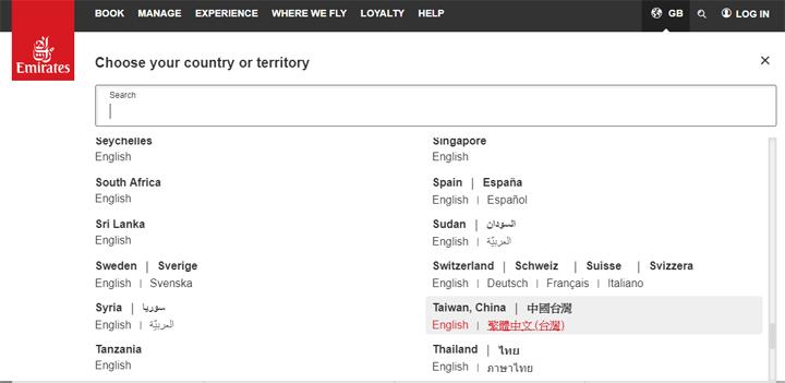 emirates-website-02