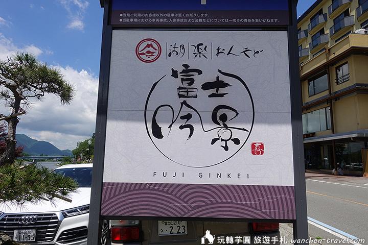 fuji-ginkei