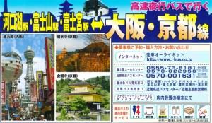 大阪京都往富士山河口湖高速巴士