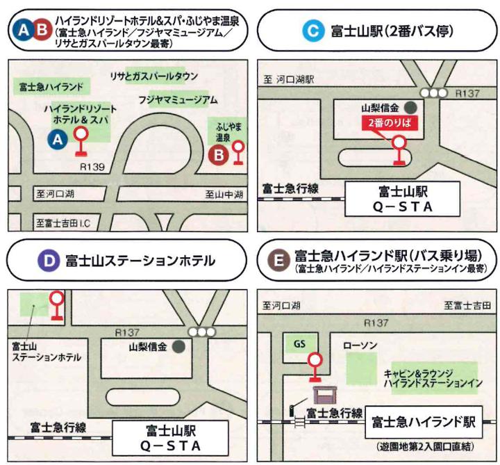 fujikyu-free-shuttle-bus-04