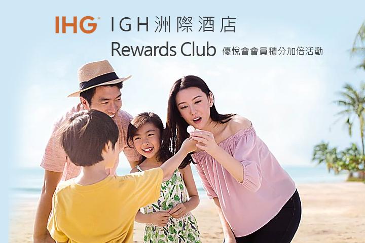 ihg-rewards-club