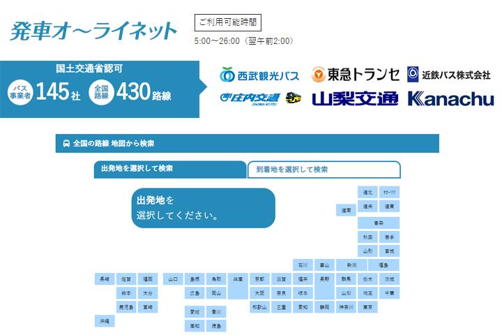j-bus-booking