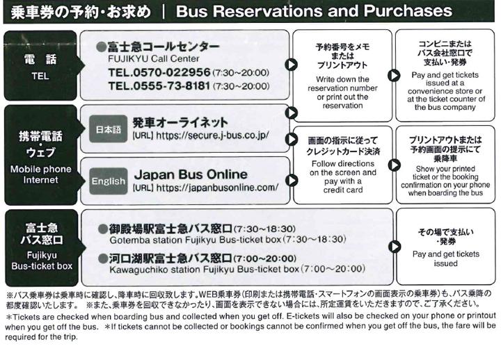 kawaguchiko-premiumoutlets-bus-05
