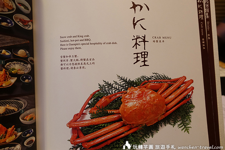 tettiri-crab-menu