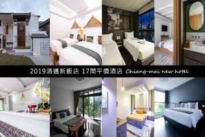 2019清邁新飯店