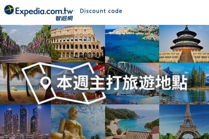 expedia-discount-code
