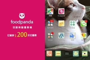 foodpanda優惠碼