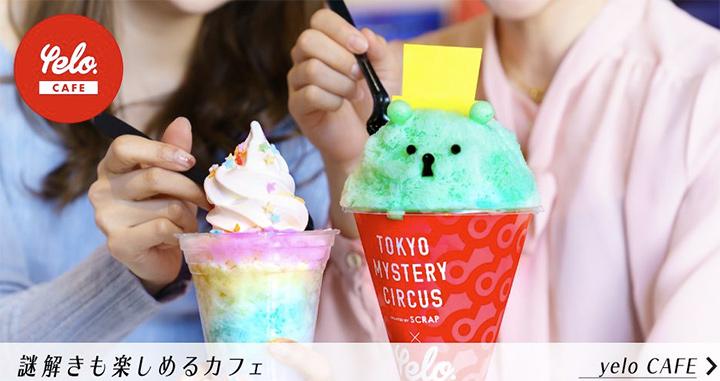 tokyo-mystery-circus-klook-07