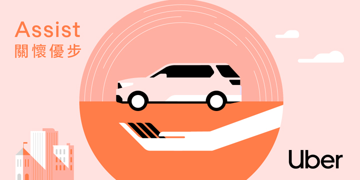 uber-twassist