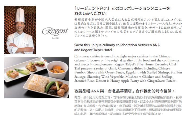 ana-airplane-meal-business-class-05