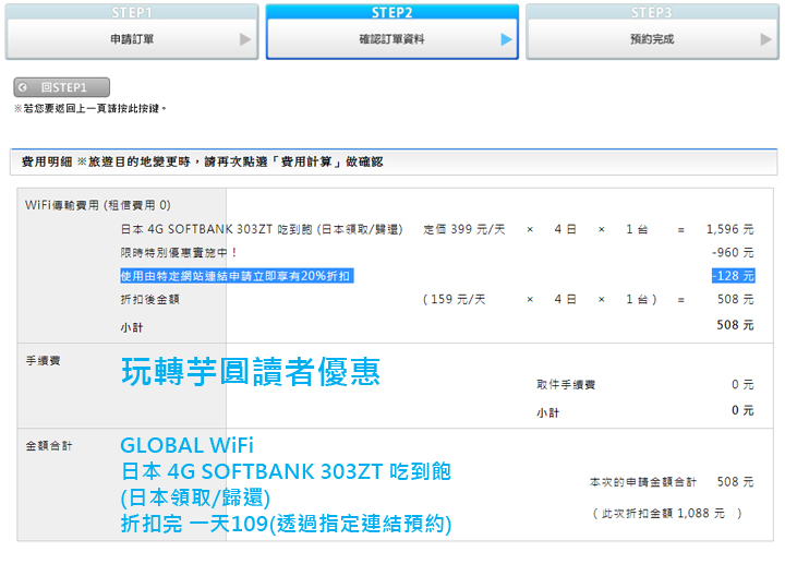 globalwifi-sale-201909-step-02