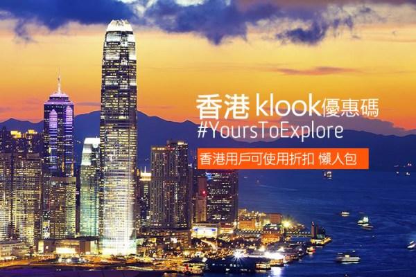 香港klook優惠碼