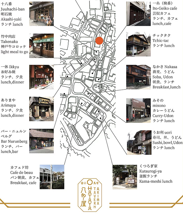 koyado-hataya-arima-restaurant