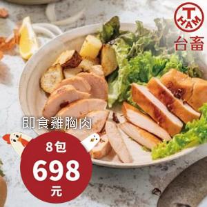 台畜即食雞胸肉