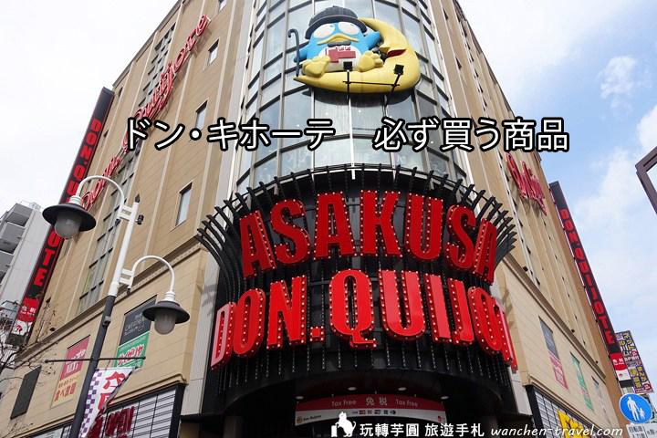 donki-asakusa-japan