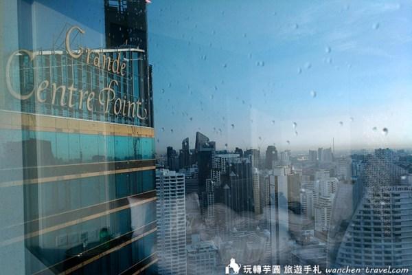 Grande Centre Point Hotel Terminal 21 心得評價