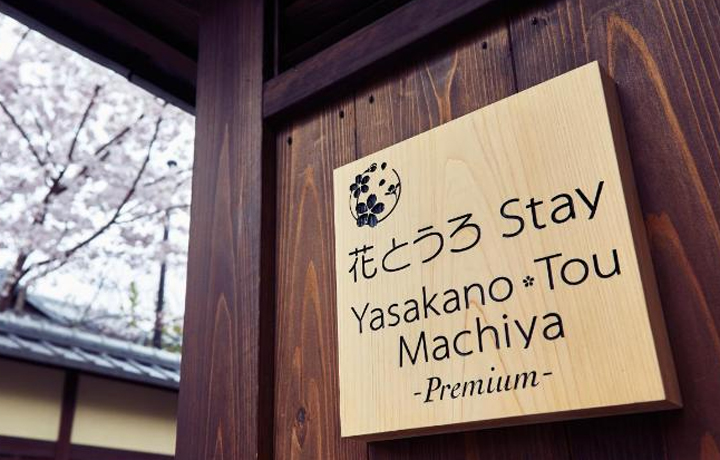 kyoto-five-star-hotel-04