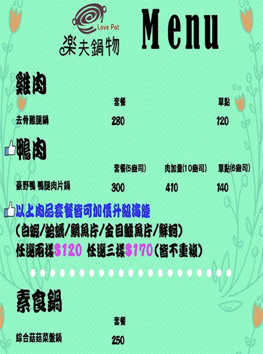 love-pot-menu-03