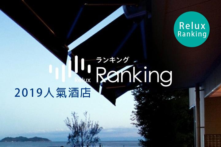 relux-ranking-2019