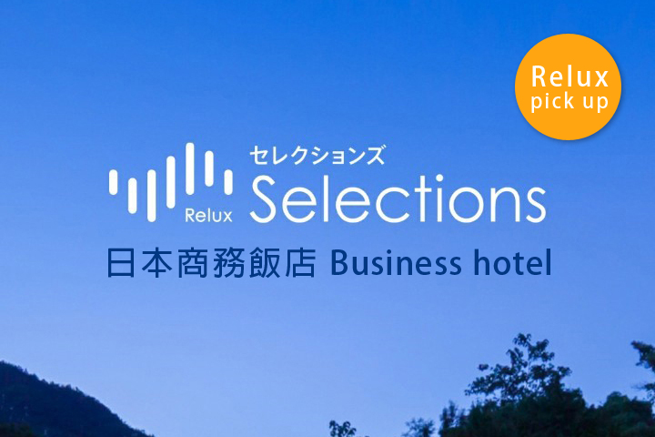 relux-selection-station