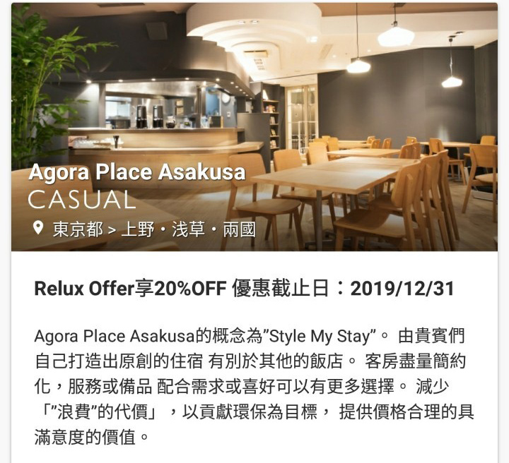 relux-tokyo_191027_0001