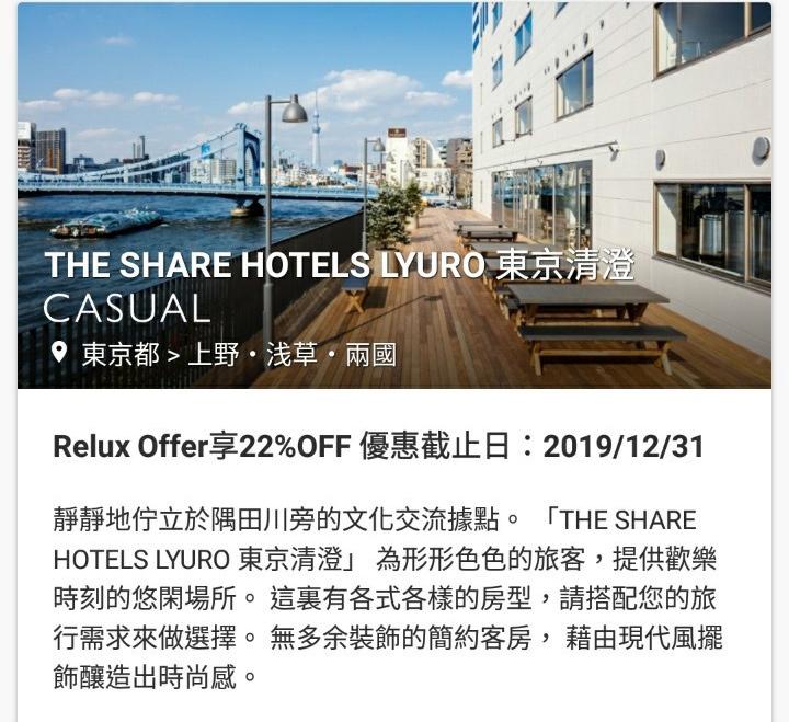 relux-tokyo_191027_0002