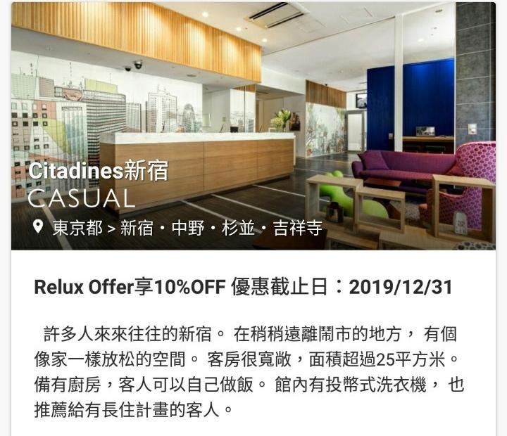relux-tokyo_191027_0004