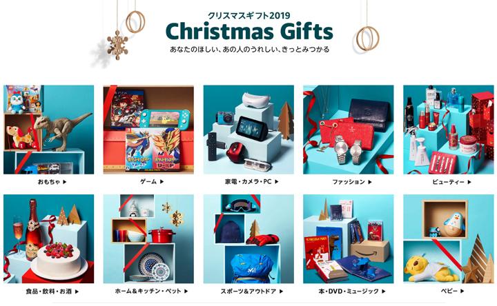 amazon-christmas-gifts-02