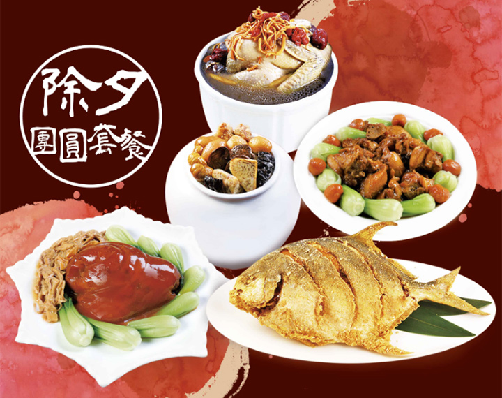 enjoy99-2020-new-years-food