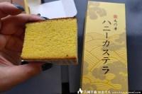 文明堂 蜂蜜蛋糕