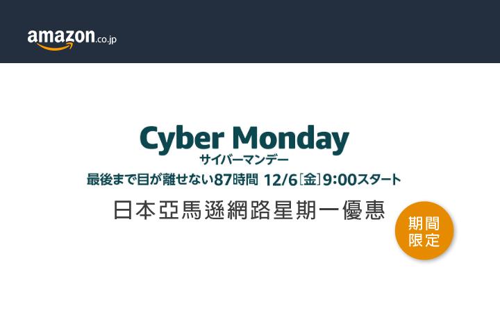 japan-amazon-cyber-monday
