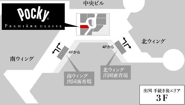 nrt-pocky-map.jpg
