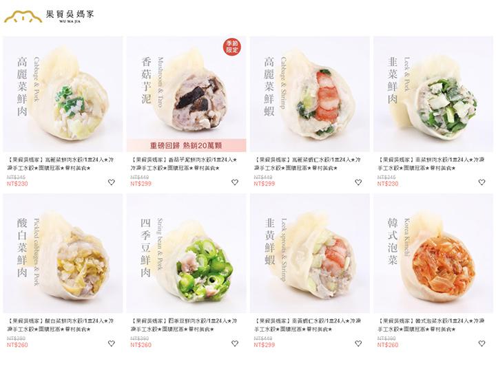 rakuten-wumama-2020-food-05