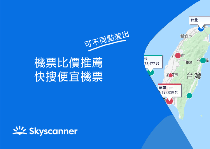 skyscanner 機票比價推薦