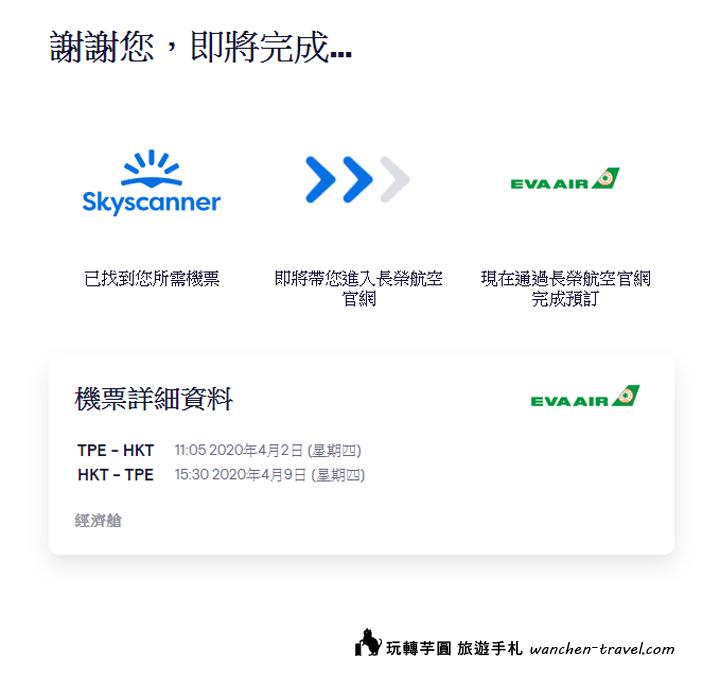 skyscanner-tpe-hkt-04